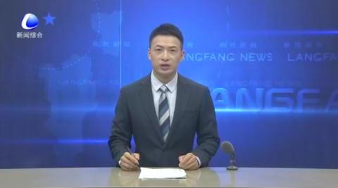 固安县郭翟村:积极推动移风易俗 文明新风深入民心