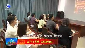 习近平总书记在庆祝中国共产党成立100周年大会上的重要讲话在我市党员干部中持续引发热烈反响