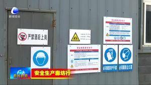 文安县:把握三个关键 筑牢安全防线