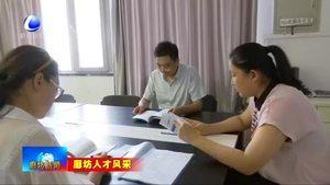 三河燕郊新技术创业服务中心:全方位提供人才支撑 助推企业高质量发展