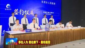 固安县二季度33个招商引资项目集中签约