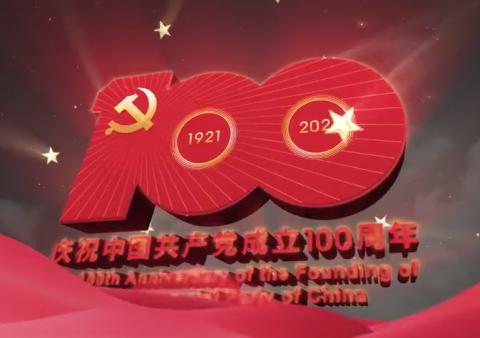 【庆祝建党100周年】音乐MV《奋斗百年路 启航新文安》