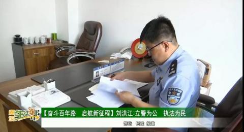 【奋斗百年路 启航新征程】刘洪江:立警为公 执法为民