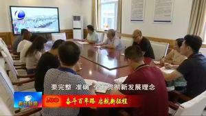 习近平总书记在庆祝中国共产党成立100周年大会上的重要讲话 在我市党员干部中持续引发热烈反响