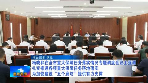 市委书记杨晓和主持召开全市重大保障任务落实情况专题调度会议