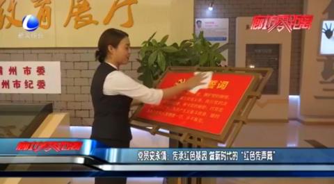 """党员史永倩:传承红色基因 做新时代的""""红色传声筒"""""""