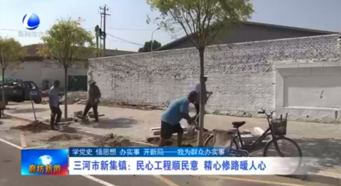 三河市新集镇:民心工程顺民意 精心修路暖人心
