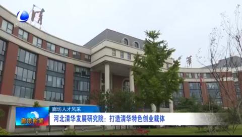 河北清华发展研究院:打造清华特色创业载体