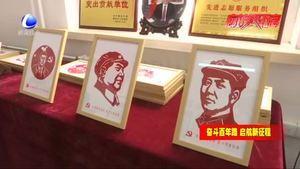 喜迎建党百年 廊坊市红十字会 举办剪纸作品展