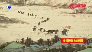 百米长卷《江山如此多娇》 展现波澜壮阔的百年历史