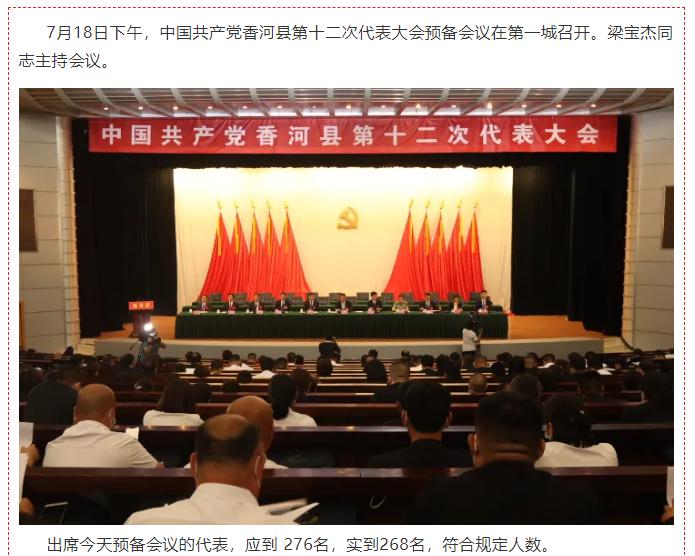中国共产党香河县第十二次代表大会召开预备会议