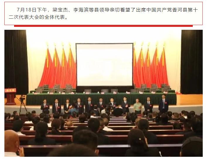 梁宝杰、李海滨亲切看望了出席中国共产党香河县第十二次代表大会的全体代表