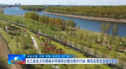 北三县全力开展城乡环境综合整治提升行动 擦亮宜居宜业城市底色