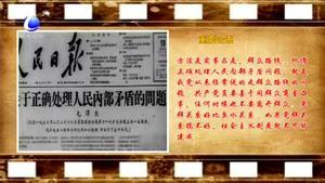 【奋斗百年路 启航新征程】每日党史故事