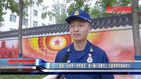 党员张龙:逆火前行迎难而上 尽显党员的使命担当