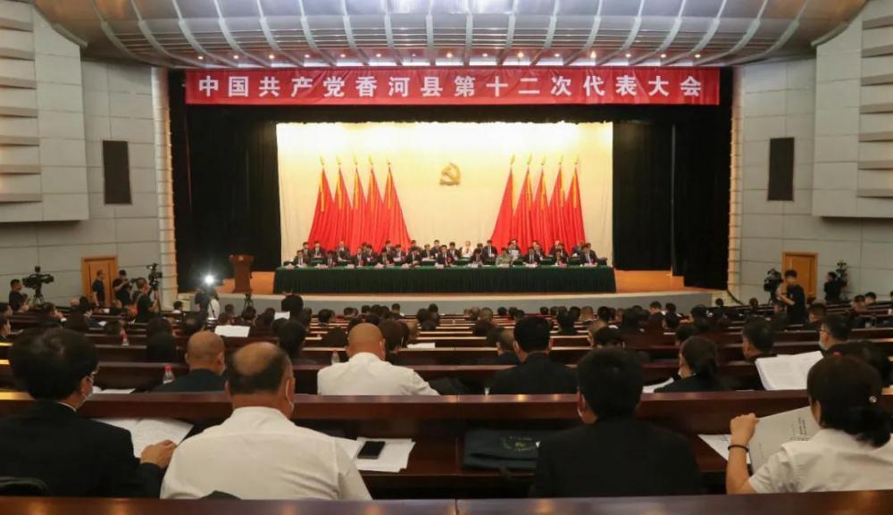 中国共产党香河县第十二次代表大会隆重开幕