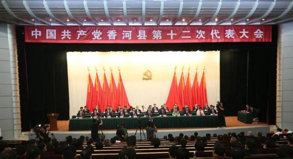 中国共产党香河县第十二次代表大会选举名单公布