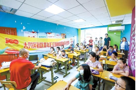 北京大兴:暑期托管开营 让孩子们愉快过暑假
