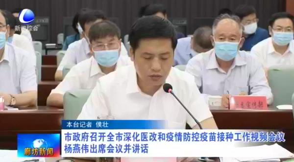 市政府召开全市深化医改和疫情防控疫苗接种工作视频会议 杨燕伟出席会议并讲话