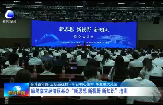 """廊坊临空经济区举办""""新思想 新视野 新知识""""培训"""