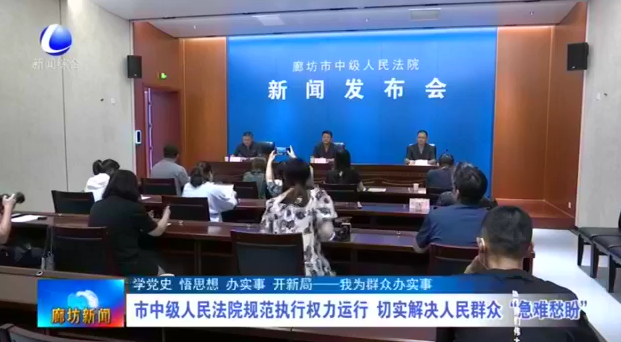 """市中级人民法院规范执行权力运行 切实解决人民群众""""急难愁盼"""""""