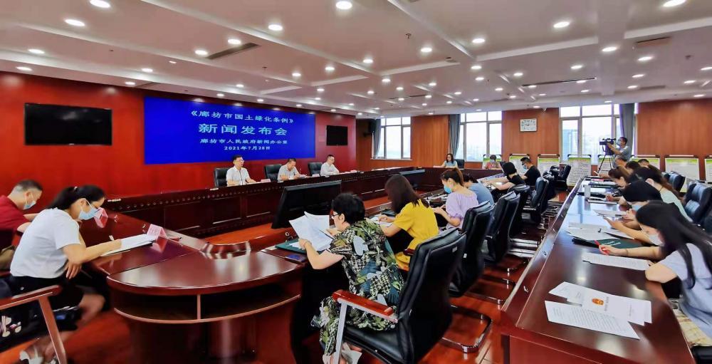 河北省地市级第一部绿化方面的专项法律规范《廊坊市国土绿化条例》将于2021年9月1日起施行