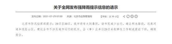 北京:建议企事业单位7月29日采取弹性工作制或提前下班