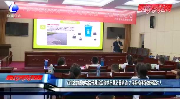 河北省地质测绘院开展垃圾分类主题科普活动 大手拉小手争做环保达人