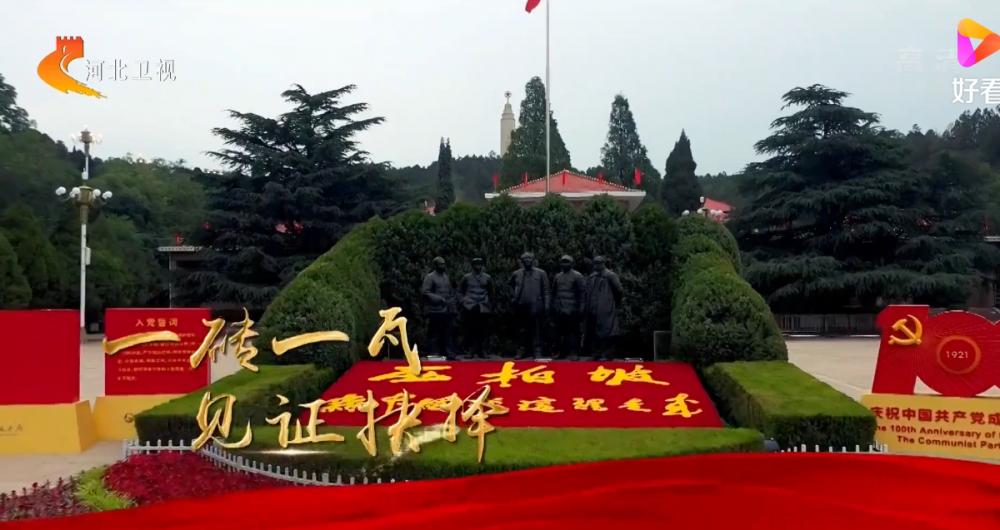 主播说党史(二):誓与华北人民共存亡