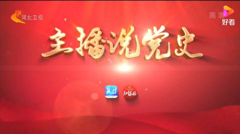 主播说党史(五):把一切献给伟大的中国共产党