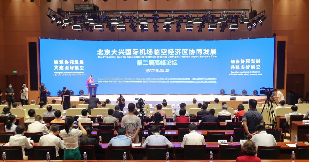 北京大兴国际机场临空经济区协同发展第二届高峰论坛在廊坊举行!