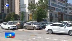 我市出台《廊坊市经营性机动车场备案指南》积极改善市民停车难