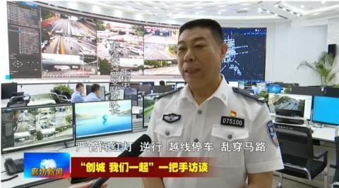 """""""創城 我們一起""""一把手訪談——專訪市公安交警支隊支隊長王樹忠"""
