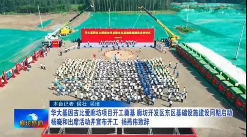 華大基因吉比愛廊坊項目開工奠基 廊坊開發區東區基礎設施建設同期啟動 楊曉和出席活動并宣布開工