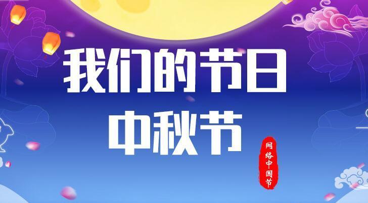 我们的节日·中秋节
