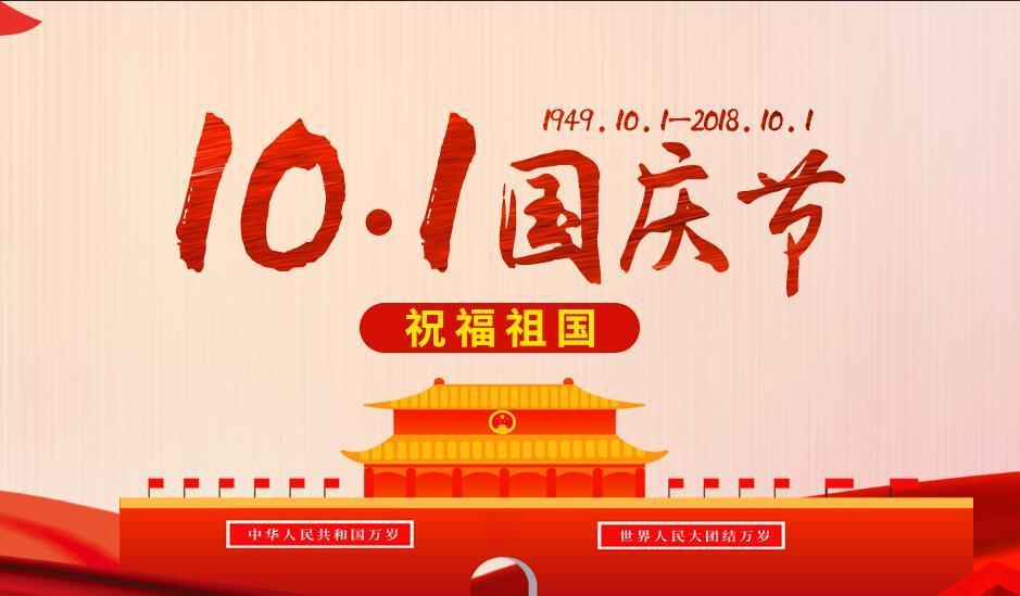 十一国庆节——祝福祖国