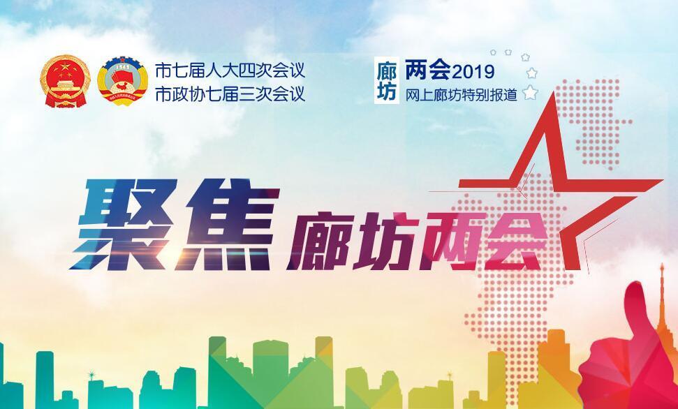 聚焦廊坊两会2019