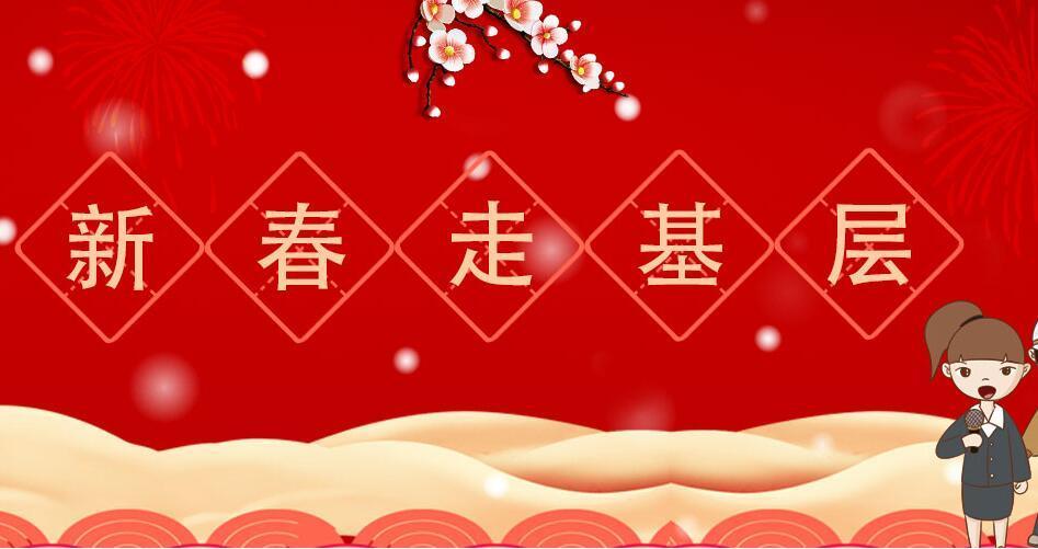 冀网媒2019新春走基层