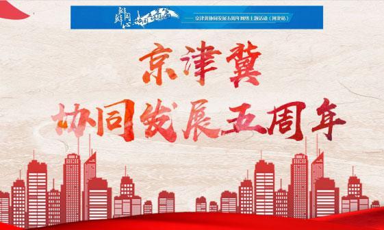 京津冀协同发展五周年
