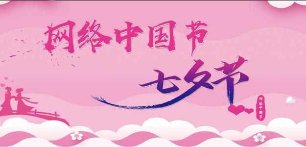 网络中国节——七夕节