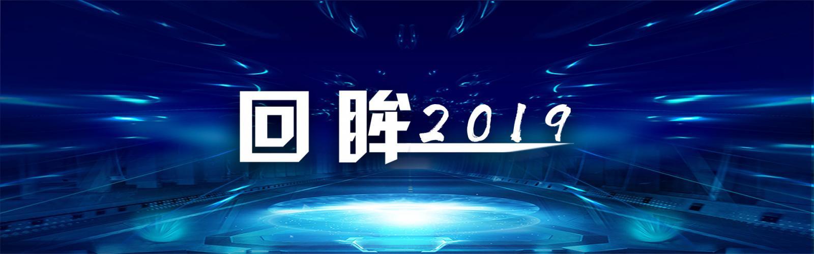 回眸2019