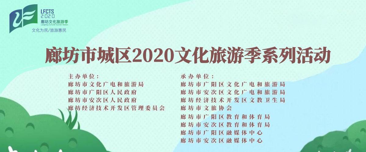 廊坊市城区2020文化旅游季系列活动