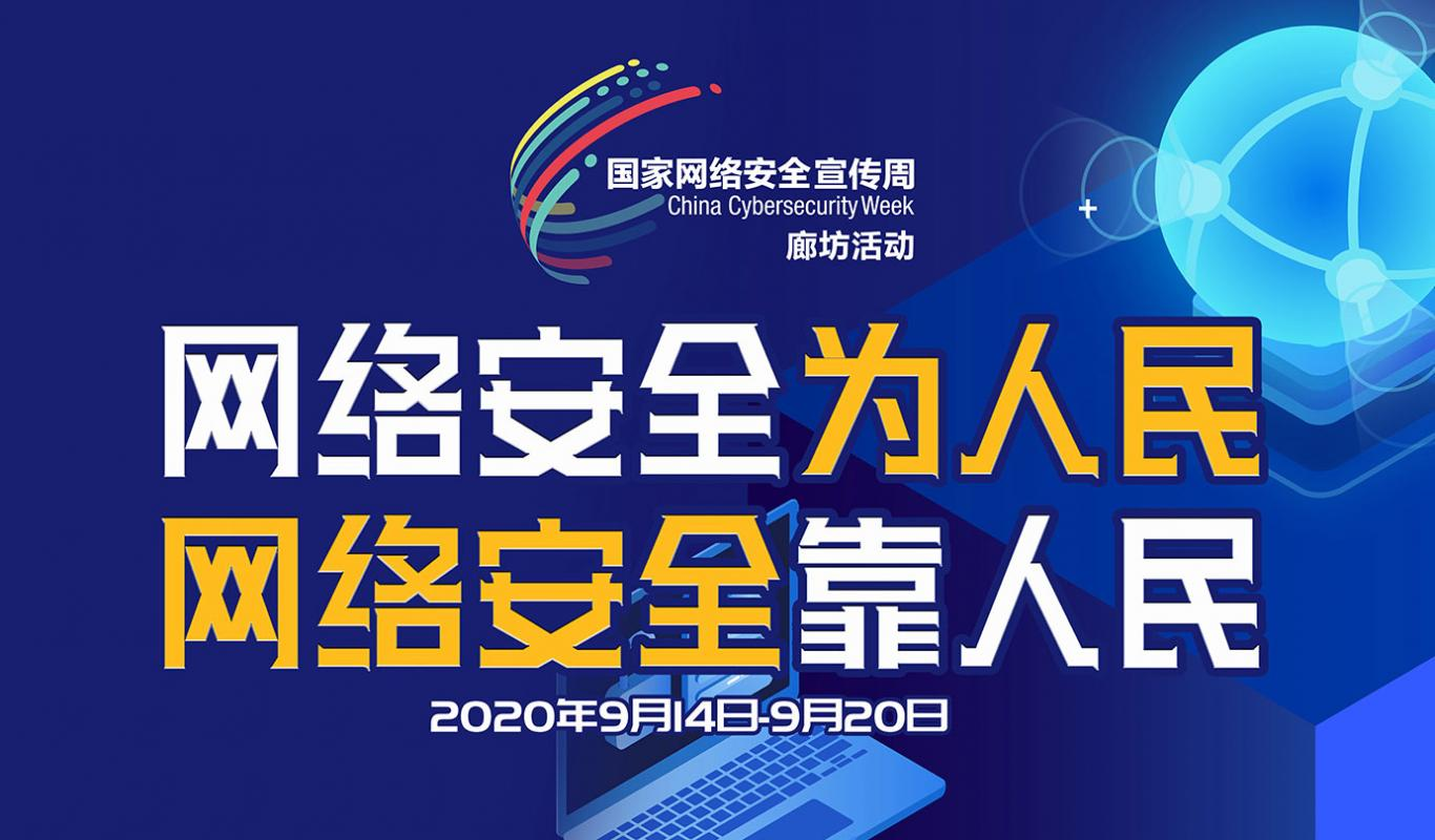 2020年國家網絡安全宣傳周線上平臺