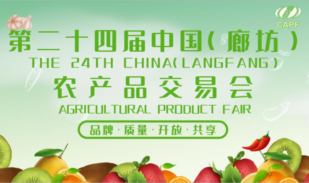 第二十四届中国(廊坊)农产品交易会