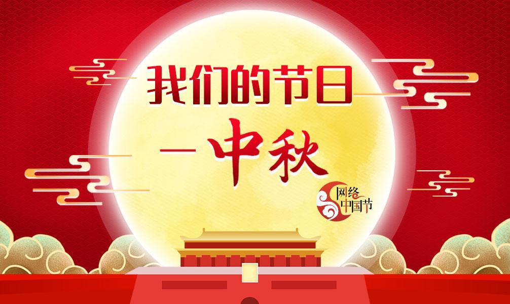 网络中国节 中秋节