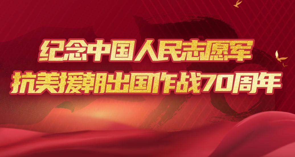 紀念中國人民志愿軍抗美援朝出國作戰70周年