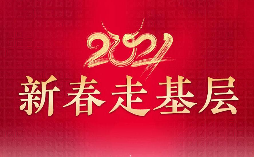 2021新春走基層