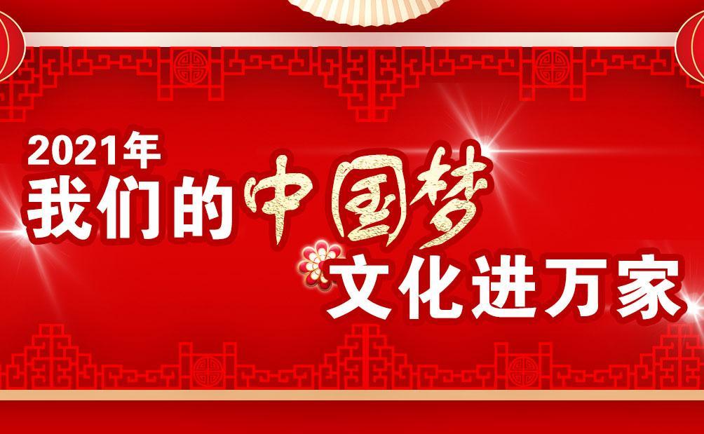 2021年我們的中國夢 文化進萬家