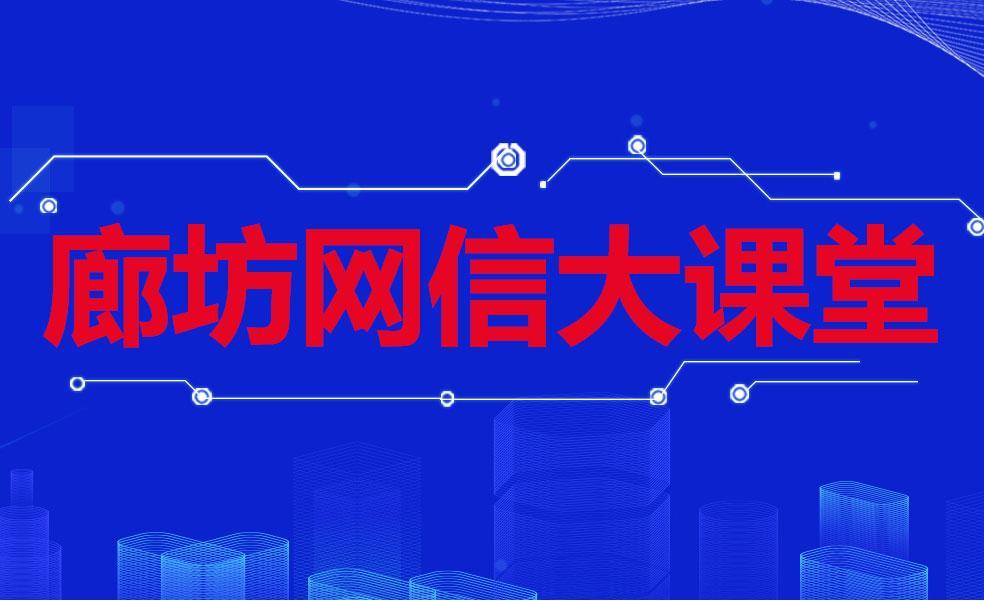 網絡文化——網信大課堂