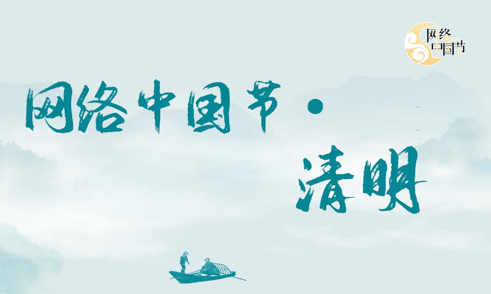 網絡中國節·清明